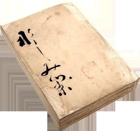 なじみ集冊子