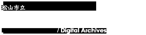 松山市立子規記念博物館デジタルアーカイブThe Shiki Musium / Digital Archives
