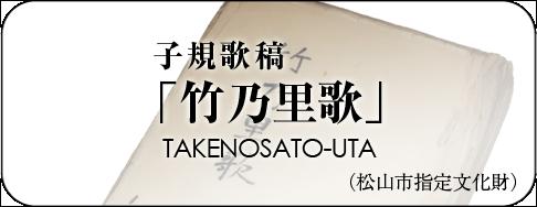 子規歌稿「竹乃里歌」(松山市指定文化財)