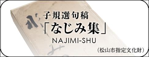 子規選句稿「なじみ集」(松山市指定文化財)